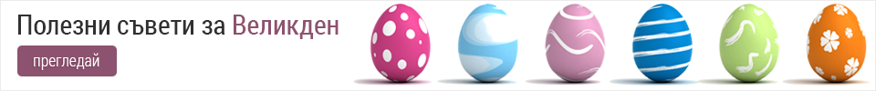 идеи за Великден