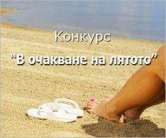 Съвети за храненето през лятото - част 1
