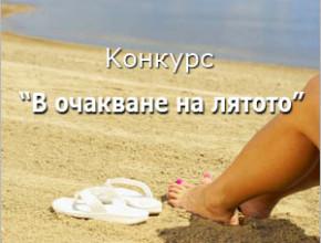 """konkurs 290x220 - Диета """"В очакване на лятото"""""""