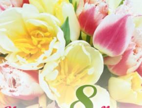 8 mart 290x220 - Честит 8-ми март!!!