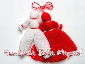 bm 290x220 - Честита Баба Марта!!!
