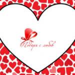 sv valentin 150x150 - Как да изненадаме половинката за Свети Валентин