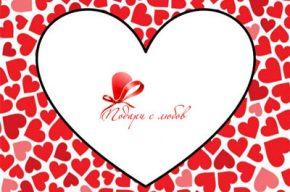 Как да изненадаме половинката за Свети Валентин