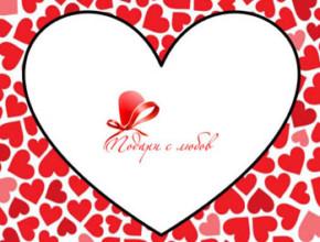 sv valentin 290x220 - Как да изненадаме половинката за Свети Валентин
