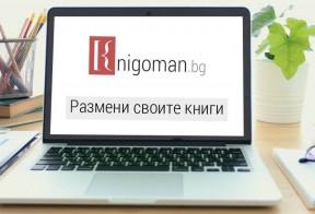 knigoman 288x196 - Какво да правим книгите, които няма да четем? Разменяме ги!