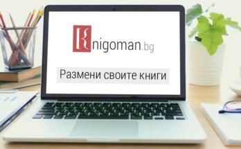 knigoman 348x215 - Какво да правим книгите, които няма да четем? Разменяме ги!