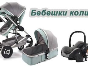 bebeshki kolichki 290x220 - Бебешки колички - важни характеристики, за които да следим при покупка