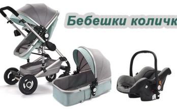 bebeshki kolichki 348x215 - Бебешки колички - важни характеристики, за които да следим при покупка
